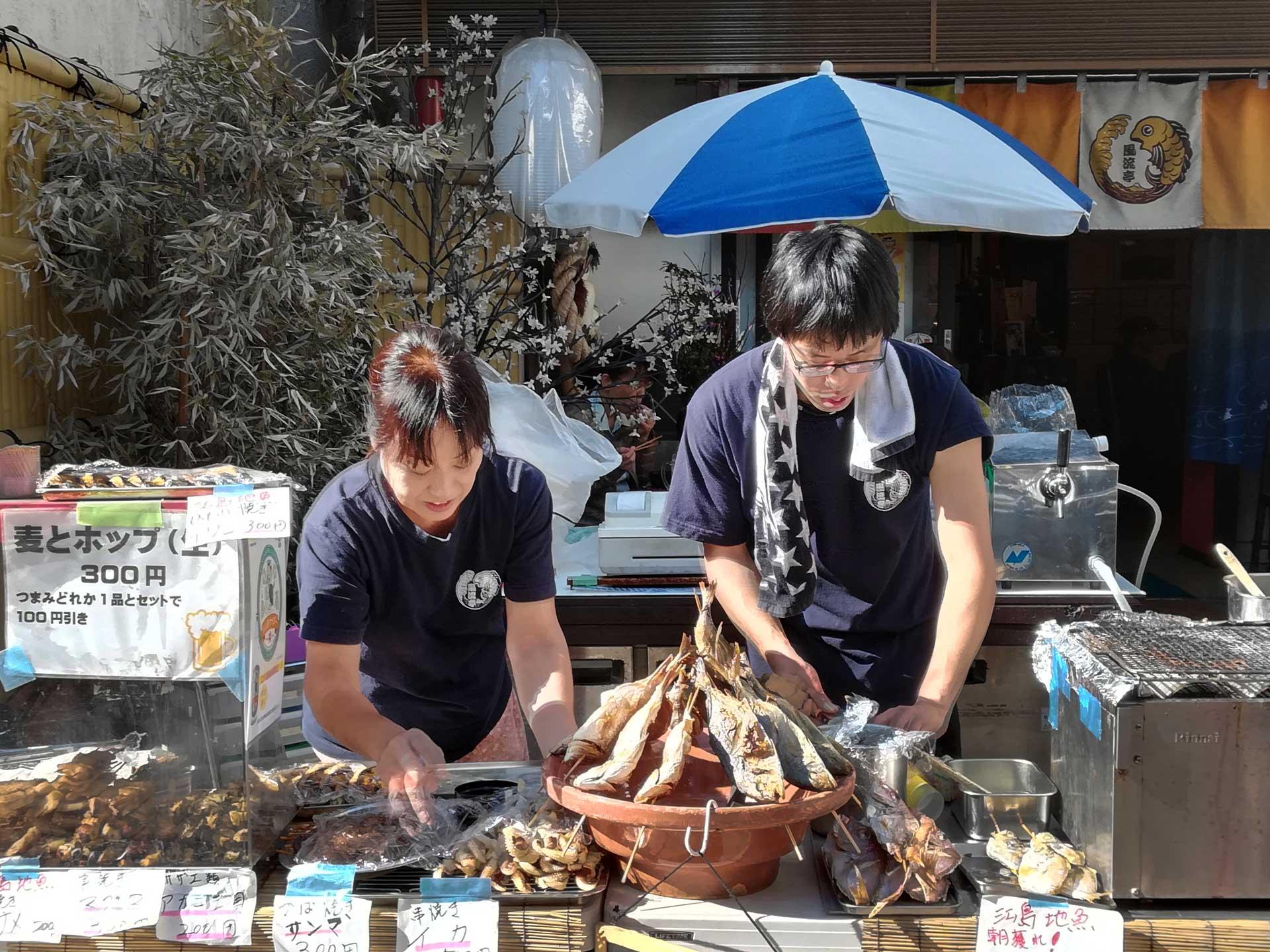Enoshima fish